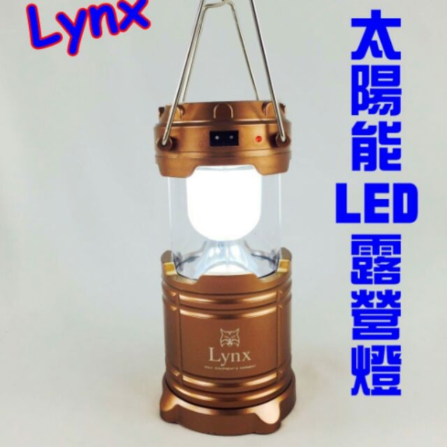 Lynx 山貓太陽能LED 露營燈