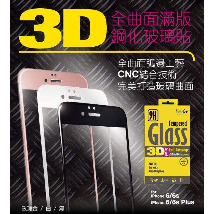 hoda 3D 滿版~iPhone6 6s Plus 3D 全曲面滿版玻璃貼~滿版覆蓋,手