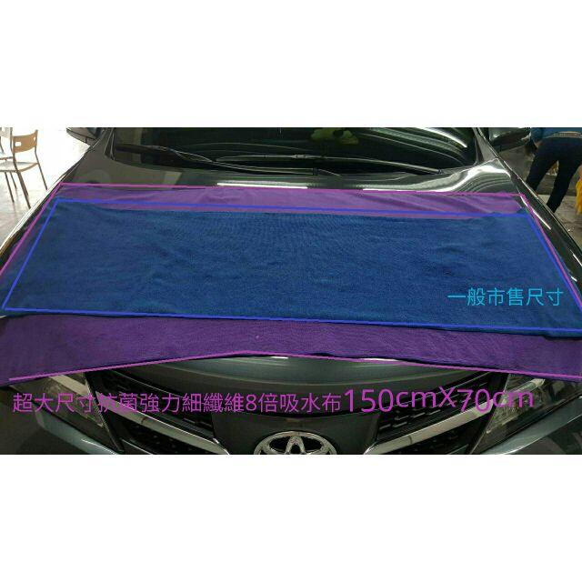 超大尺寸抗菌強力細纖維吸水布150cm X 70cm 吸水性去汙鍍膜纖維車漆柔軟