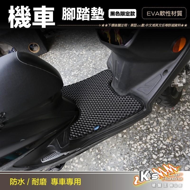 破盤王岡山店╭~EVA 防水蜂巢式腳踏墊~↘ 製山葉YAMAHA S max RAY125