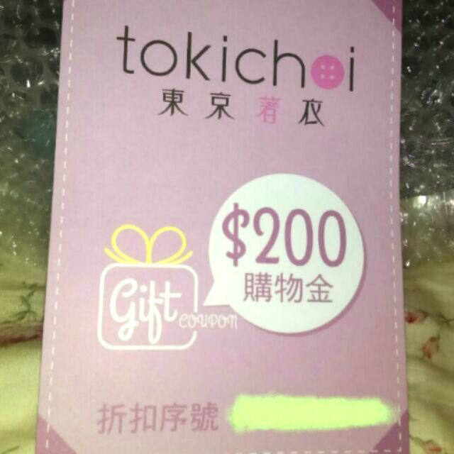 東京著衣 金200 ,折扣抵用序號,折扣金