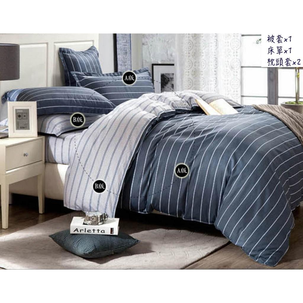 ♡Namast é♡無印簡約風格藍灰細條紋 四件純棉床單被套枕頭套整組床包床罩單人床雙人床