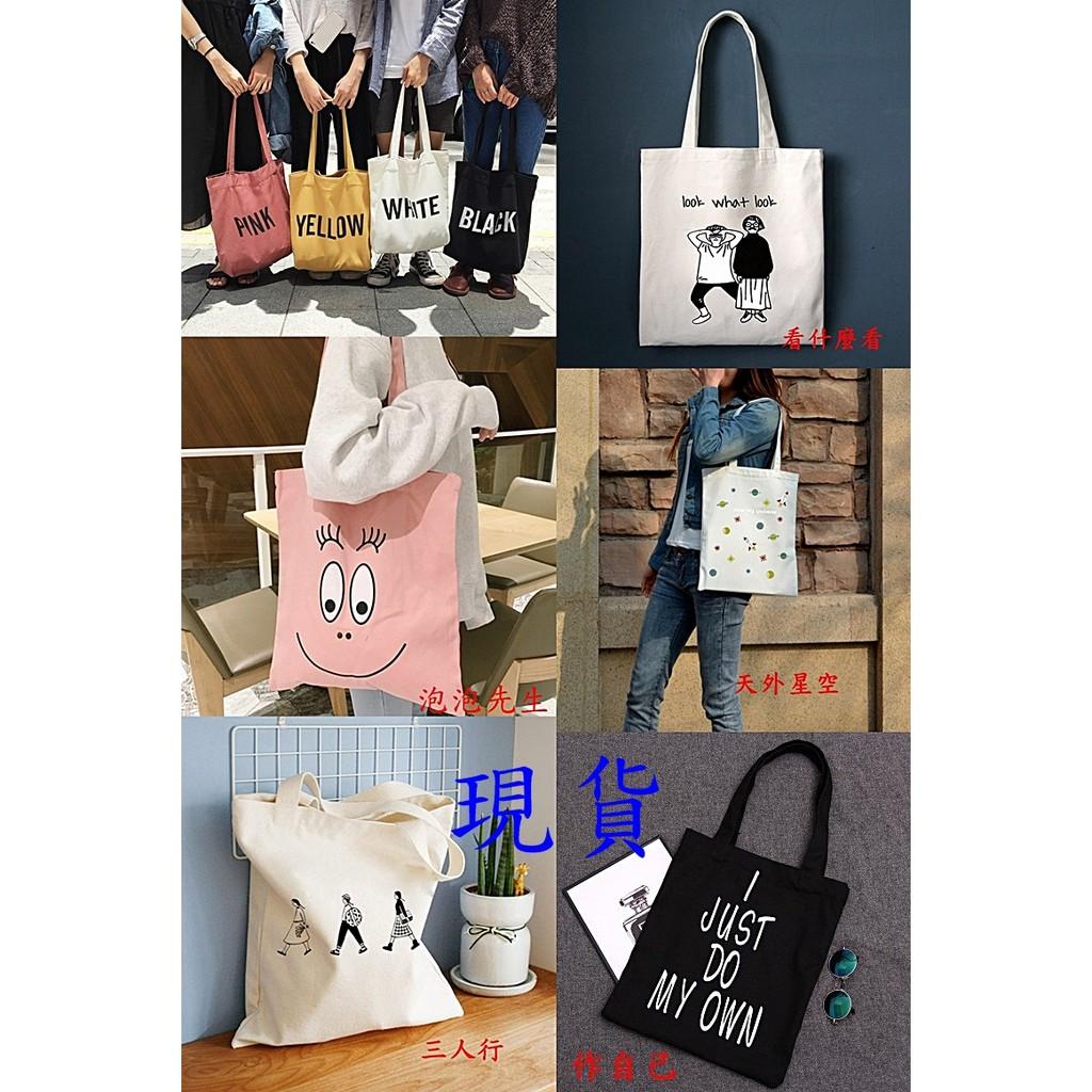 韓國韓風簡約字母印花大容量單肩包 百搭小清新帆布包帆布袋環保袋