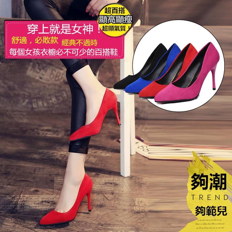 ✨實穿✨性感百搭 淺口尖頭高跟鞋氣質細跟磨砂職業鞋OL 女鞋夜店鞋婚鞋10 cm 鞋跟