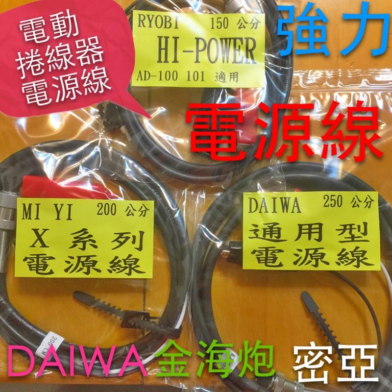 強力防水電動捲線器電源線DAIWA HI POWER SHIMANO MI YA 電瓶鱷魚