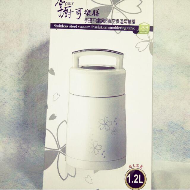 掌廚手提不鏽鋼超真空保溫燜燒罐