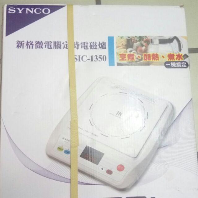 新格微電腦定時電磁爐SIC 1350
