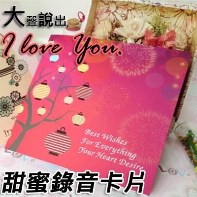 ~ 不補~錄音卡片浪漫情人節周年 日感謝日永恆的愛賀卡 錄音JCshop