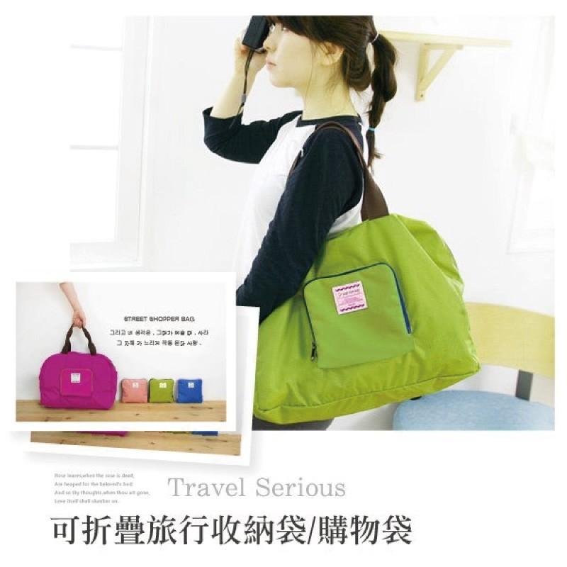 韓國防水可折疊式旅行收納袋共4 色超輕型尼龍超輕量 袋側背提袋旅行袋行李袋媽媽袋旅遊手提袋