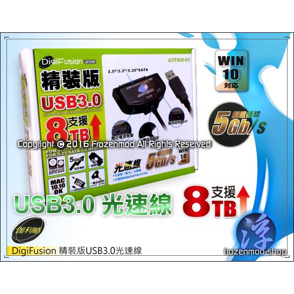 伽利略精裝版SATA TO USB3 0 光速線安規電源支援8TB Win10