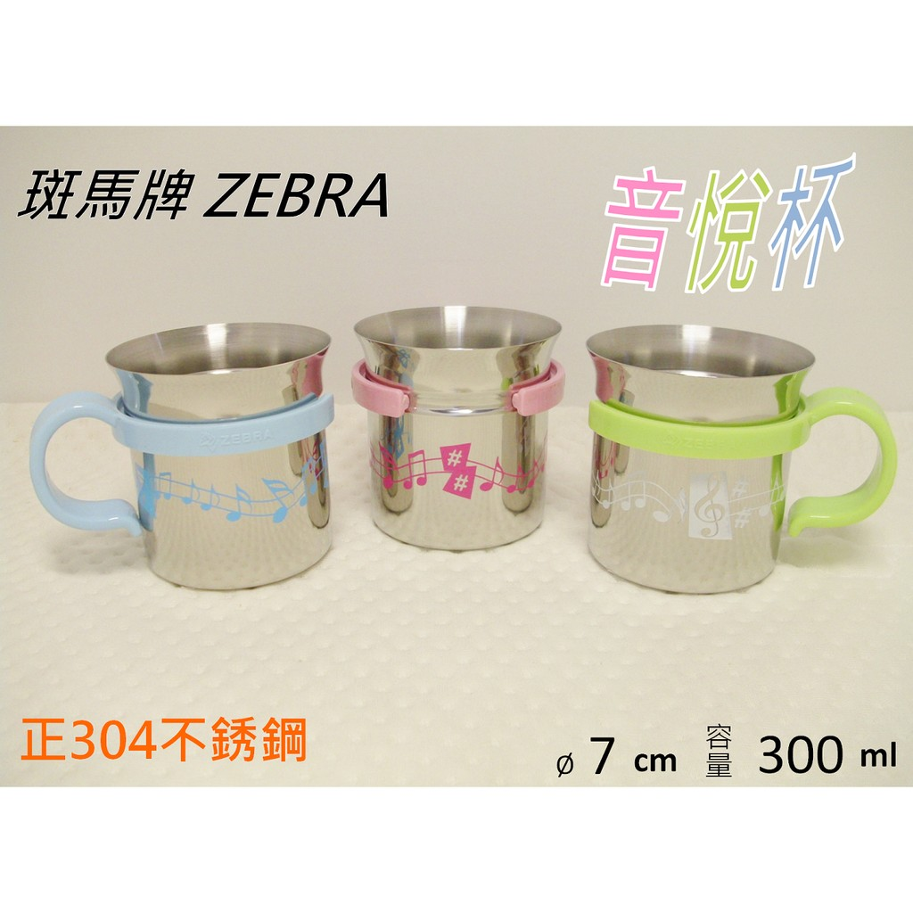 斑馬牌ZEBRA 正304 不銹鋼兒童音悅杯300ml 兒童杯馬克杯水杯音樂杯
