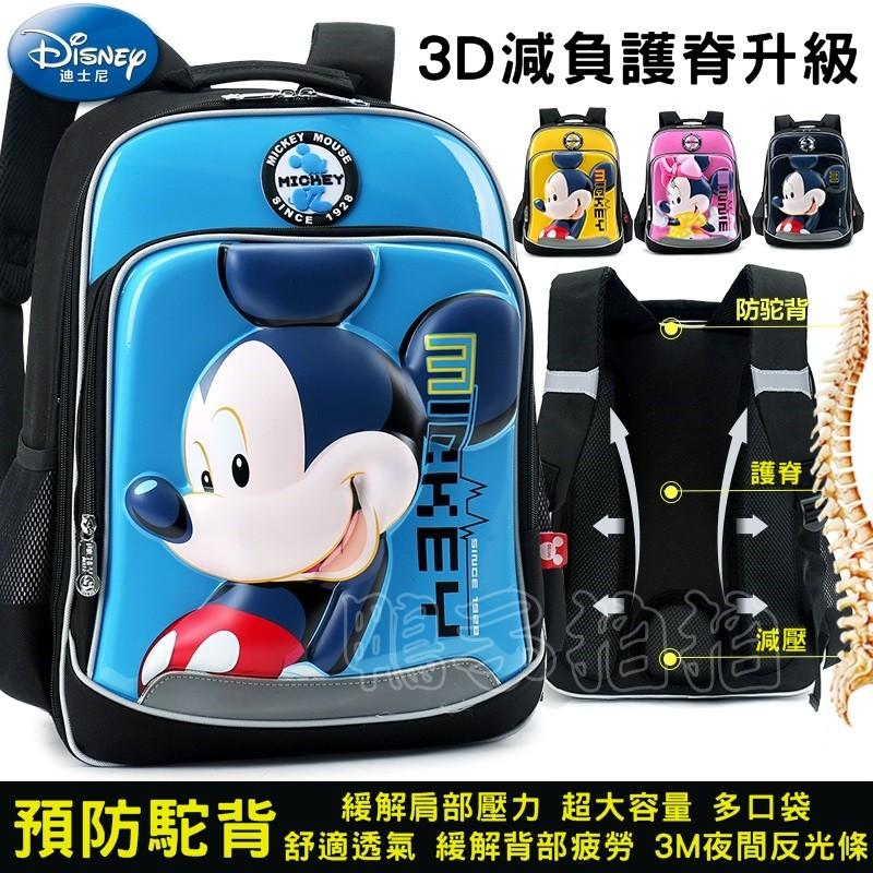 迪士尼3D 小學生書包男女童小孩背包雙肩減負護脊兒童書包