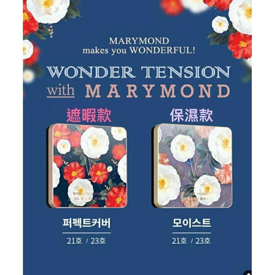 ✈✈✈韓國限定A Pieu Apieu X Marymond 方形氣墊粉餅花花聯名 款控油