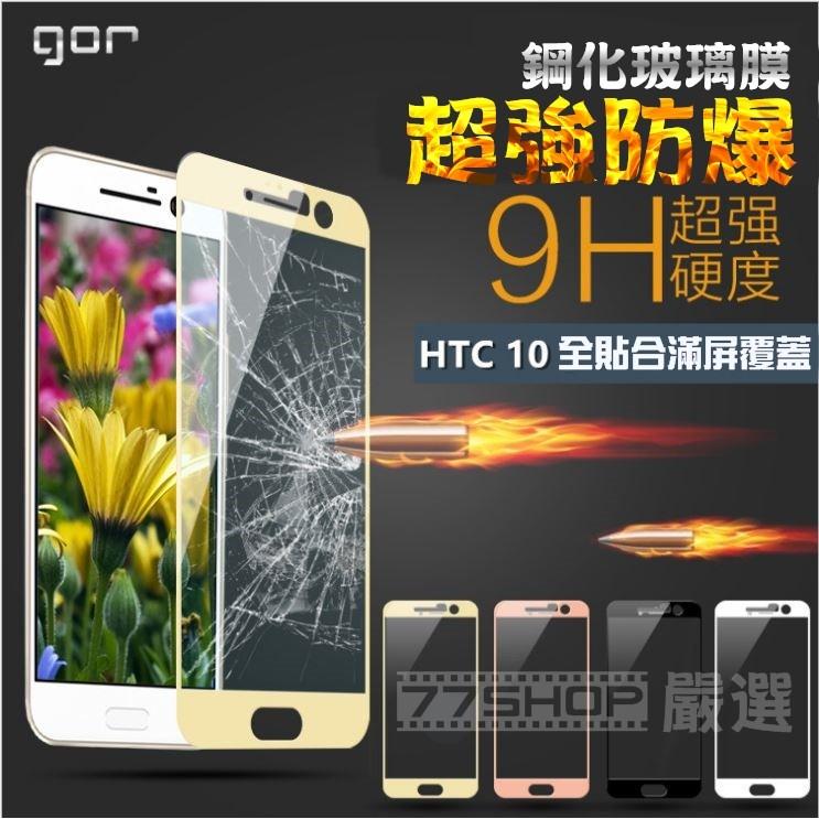 GOR HTC 10 黑白金玫瑰金滿版玻璃鋼化保護貼~77SHOP ~