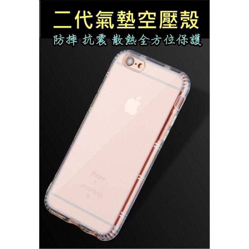 ] 空壓氣囊殼氣墊殼空壓殼iphone7 iphone6s 透明防摔殼超薄小豪包膜同款手機