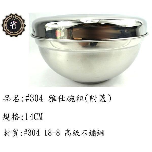 省錢王A OK 雅仕碗組附蓋304 不銹鋼不鏽鋼碗隔熱碗14 公分