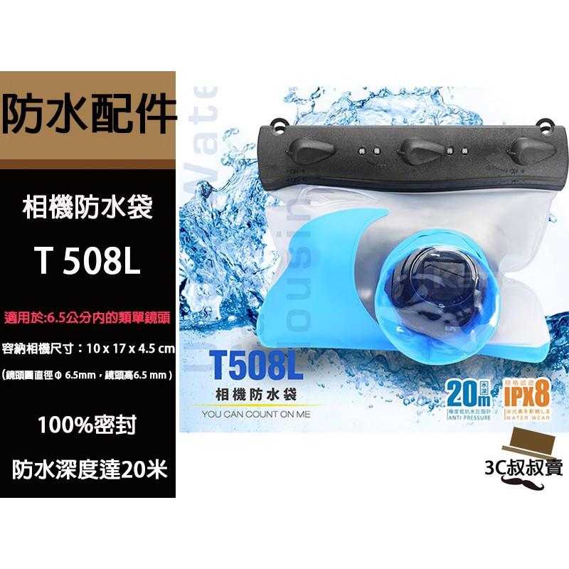 微單眼相機防水袋防水套20 米長鏡頭夏天 潛水袋