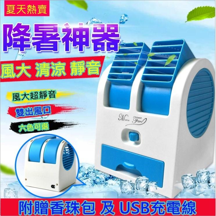 辦公神器雙出風口USB 風扇迷你空調扇便攜小型電風扇夏日 製冷空調扇降暑冷空調便攜式風扇