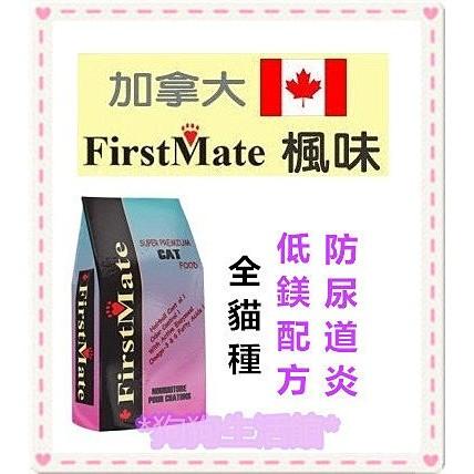狗狗 館加拿大FirstMate 楓味無穀貓糧雞魚低鎂配方3kg 超取1 郵寄2