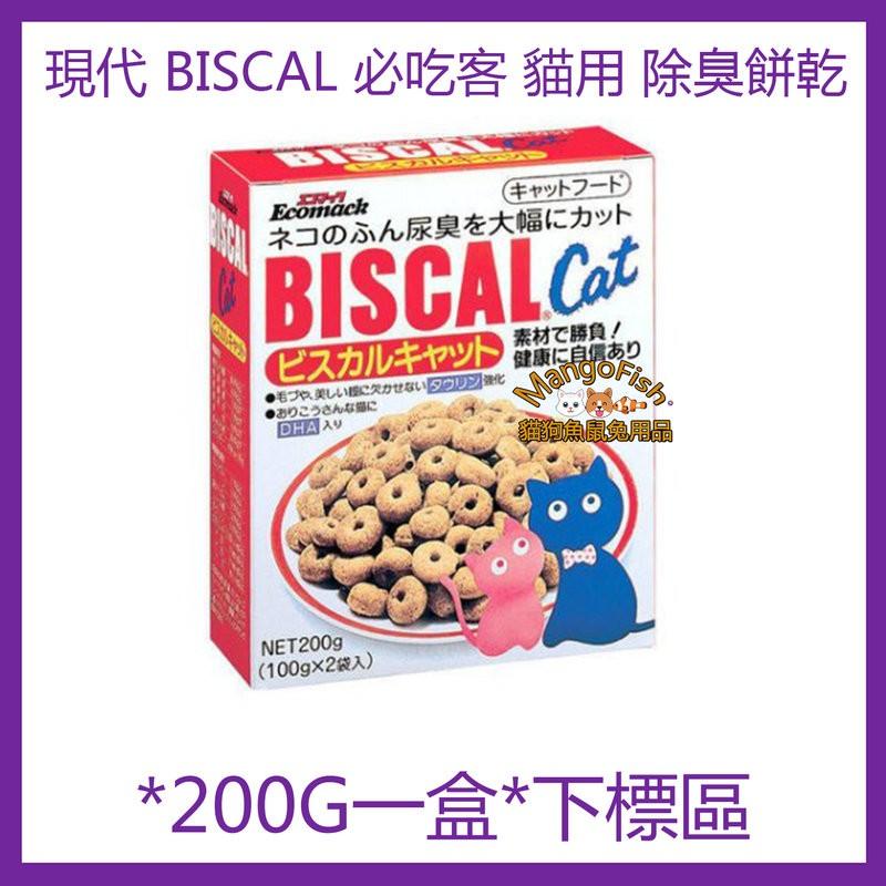 貓狗魚 BISCAL 必吃客貓用除臭餅乾200G 貓咪點心貓零嘴貓零食
