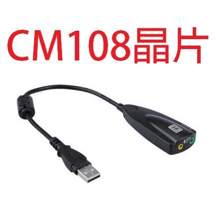 ~RBI ~USB 7 1 聲道音效卡免驅動隨插即用模擬7 1 聲道環繞音效3D 外接音效