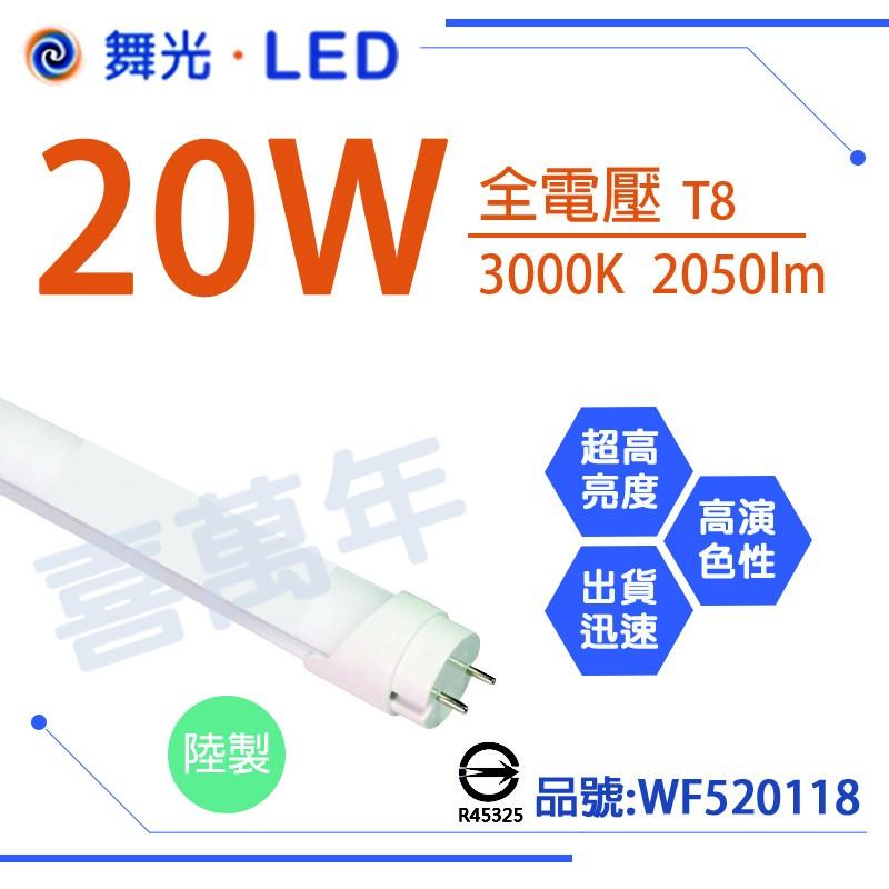 喜萬年舞光LED T8 4 尺20W 830 3000K 黃光全電壓日光燈管玻璃管陸製_W