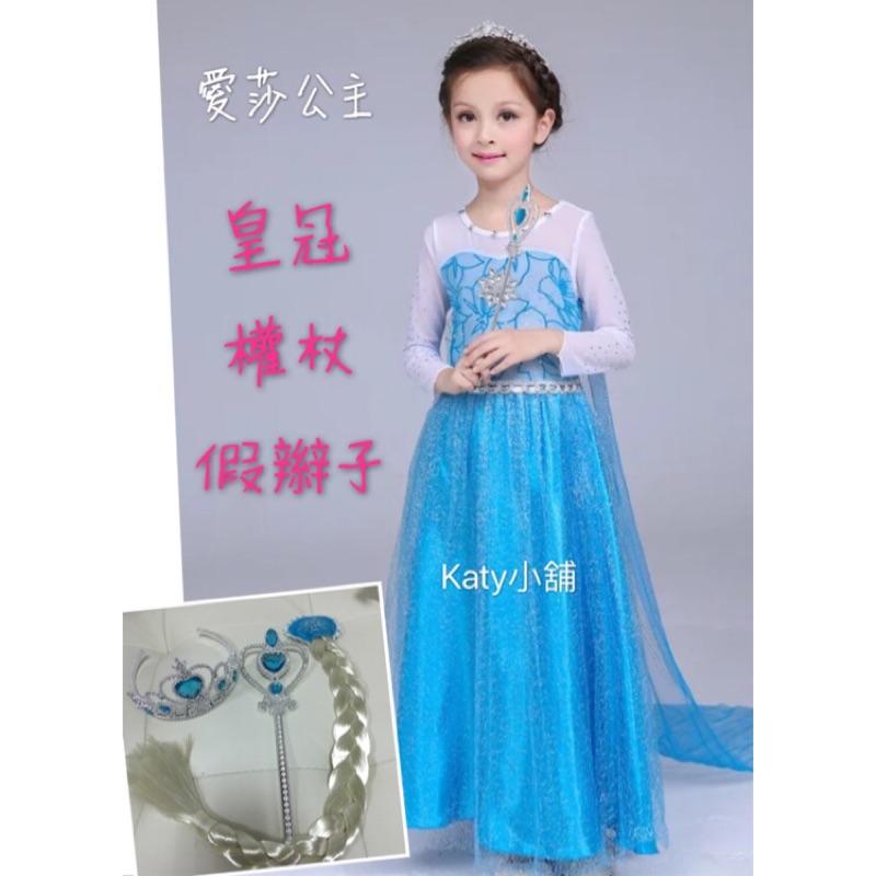 冰雪奇緣愛莎公主裙Elsa 艾莎連衣裙女 萬聖節此 含洋裝假辮子皇冠手杖喔