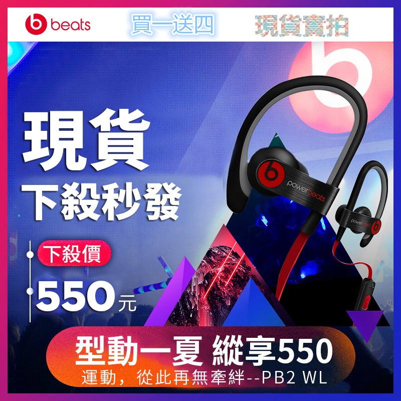 Beats Powerbeats2 by Dr Dre Wireless 藍牙耳機掛耳跑步