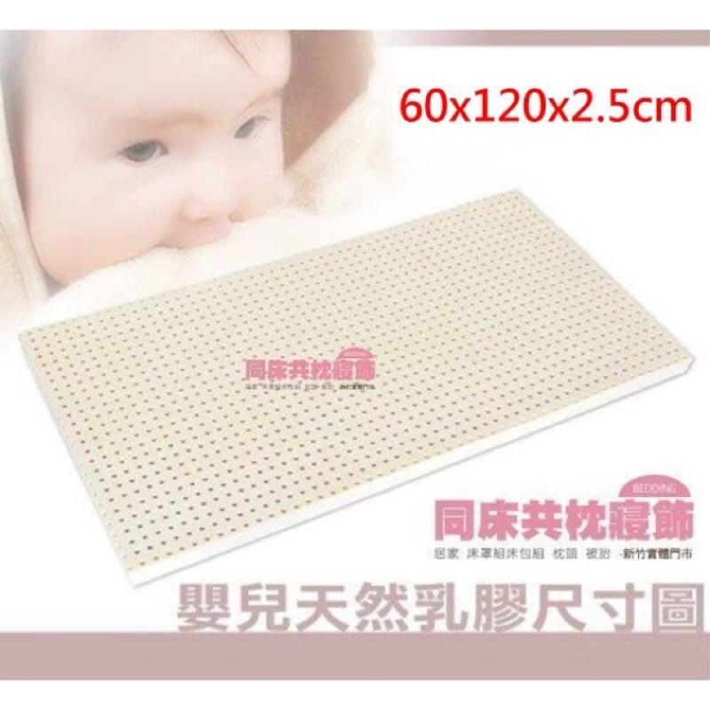 ~同床共枕~ 純天然乳膠床墊升級為緹花布套60x120x2 5cm 嬰兒乳膠床墊幼稚園地墊