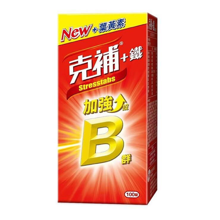 克補 B群+鐵加強錠(全新配方 添加葉黃素) 女性維他命B群100錠/ 瓶【久億藥局】