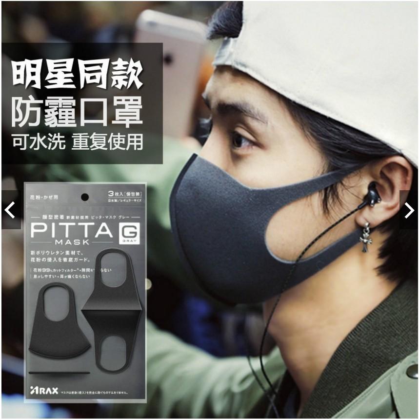黑色防護口罩明星同款防水防塵防霧霾口罩面罩海綿口罩3 件包