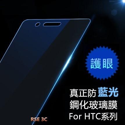 ~RSE ~護眼抗疲勞HTC 蝴蝶3 Butterfly3 藍光鋼化玻璃貼螢幕保護貼抗藍光