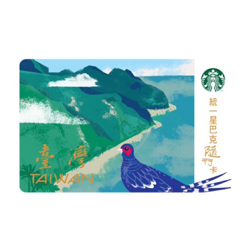 星巴克Starbucks 臺灣隨行卡