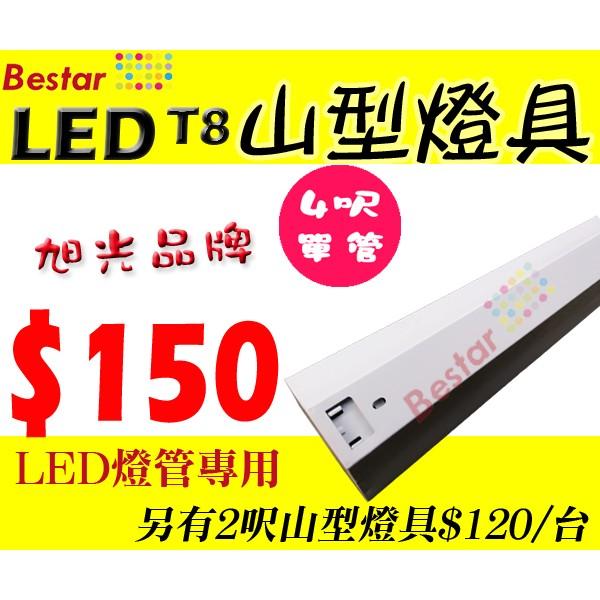 ~Bestar ~旭光LED T8 ~4 呎單管~山型燈具空台