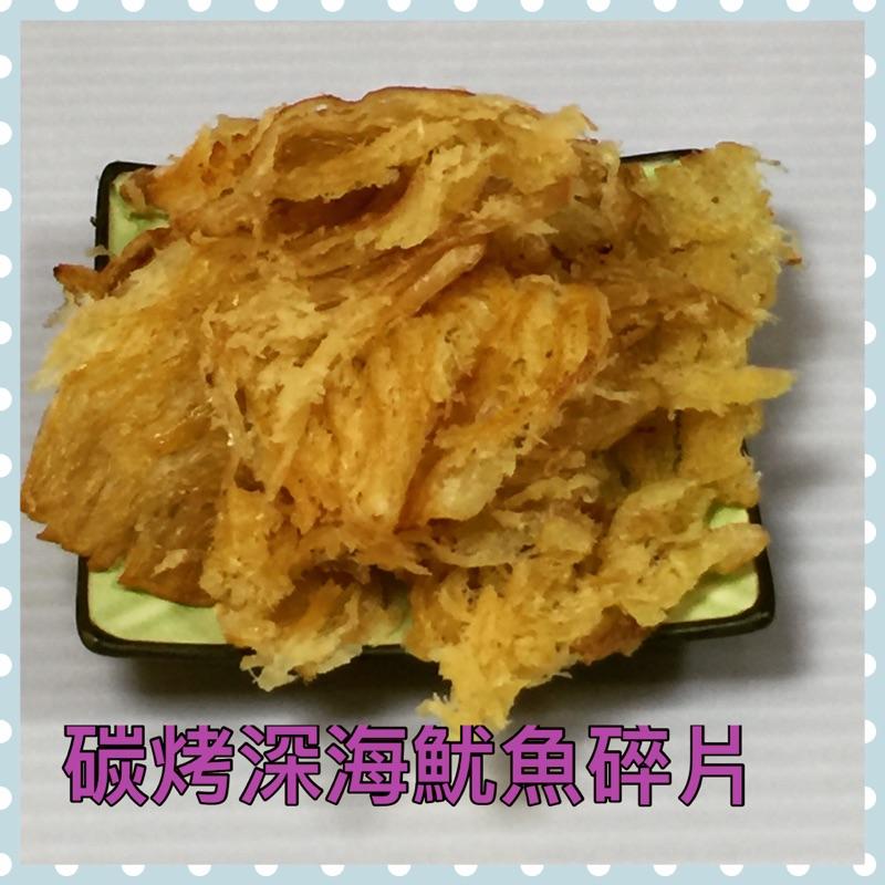 [三姊妹魷魚絲休閒食品]碳烤深海魷魚碎片(微辣)(300 公克)