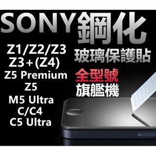 SONY 9H 鋼化玻璃保護貼Z Z1 Z2 Z3 Z3 Z4 Z5 Premium Z3