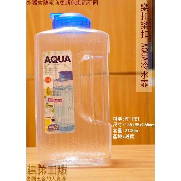 樂扣樂扣AQUA 家庭冷水壺2 1L 2 1 公升水壺涼水壺果汁壺茶壺