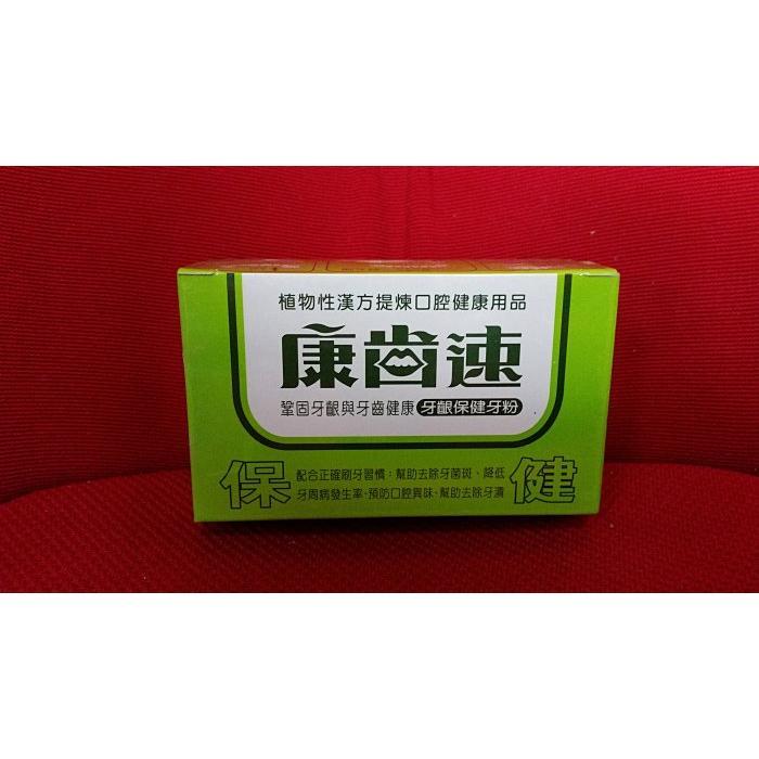植物性漢方提煉口腔健康牙粉康齒速牙齦保健綠色52g 新效期