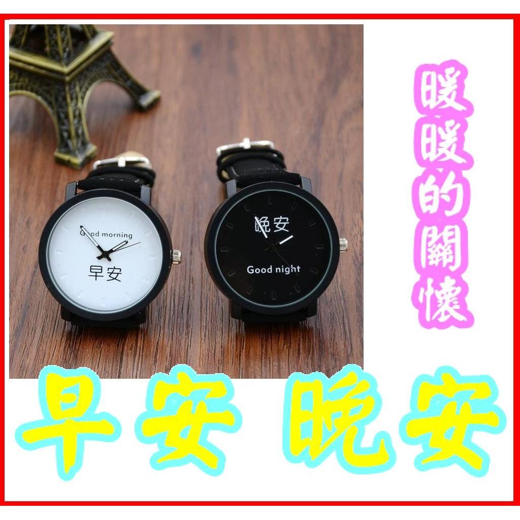 早安晚安皮帶手錶男士手錶女士手錶石英情侶時裝表韓國 大表盤早安晚安情侶對錶學生男女手表文字
