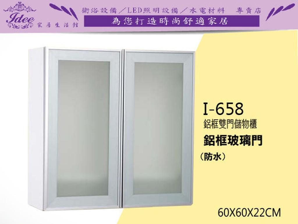 IDEE 館I 658 鋁框雙門儲物櫃玻璃門板吊櫃浴櫃收納架免起標價 即享 折扣