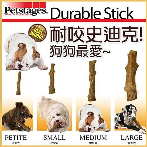 WANG ~美國史迪克Petstages ~Durable Stick 耐咬史迪克‧P 迷