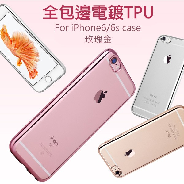 iPhone6s iPhone 6 Plus iPhone5 5s SE 電鍍全包邊TPU