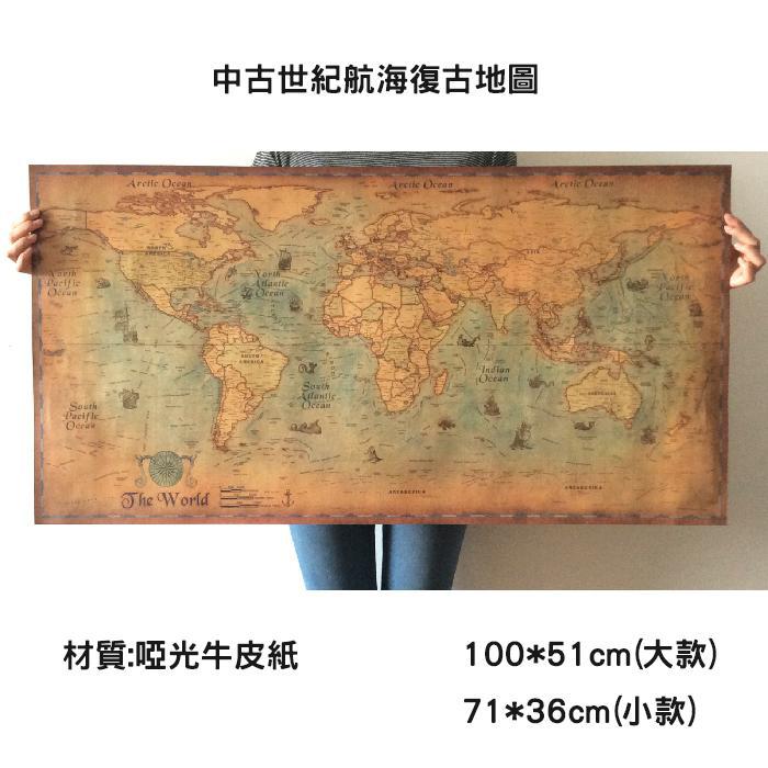 航海~復古世界地圖海報牛皮紙牆壁貼工業風zakka 雜貨風海盜藏寶圖佈置 包裝紙文青學霸都
