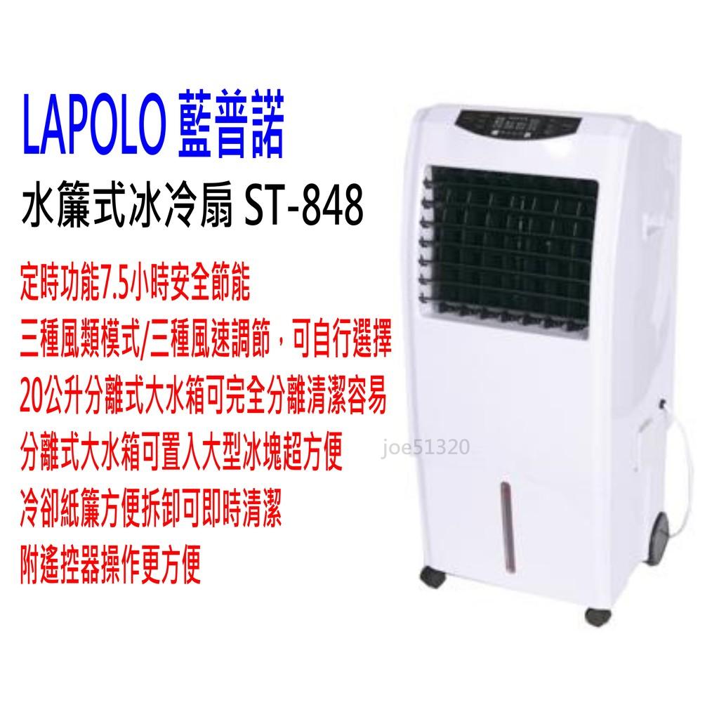 ~喬升~藍普諾LAPOLO 冰冷扇ST 848 一年保20 公升遙控水冷氣水冷扇水簾式涼風