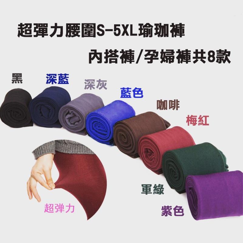 不用等✅超彈力腰圍XS 5XL 舒適瑜珈褲內搭褲孕婦褲80 85kg 可穿