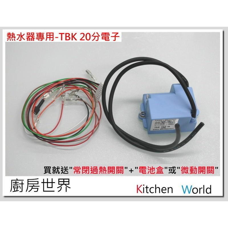 ~廚房世界~熱水器零件TBK 電子IC 控制器20 分定時裝置送電池盒或大微動或小微動再加
