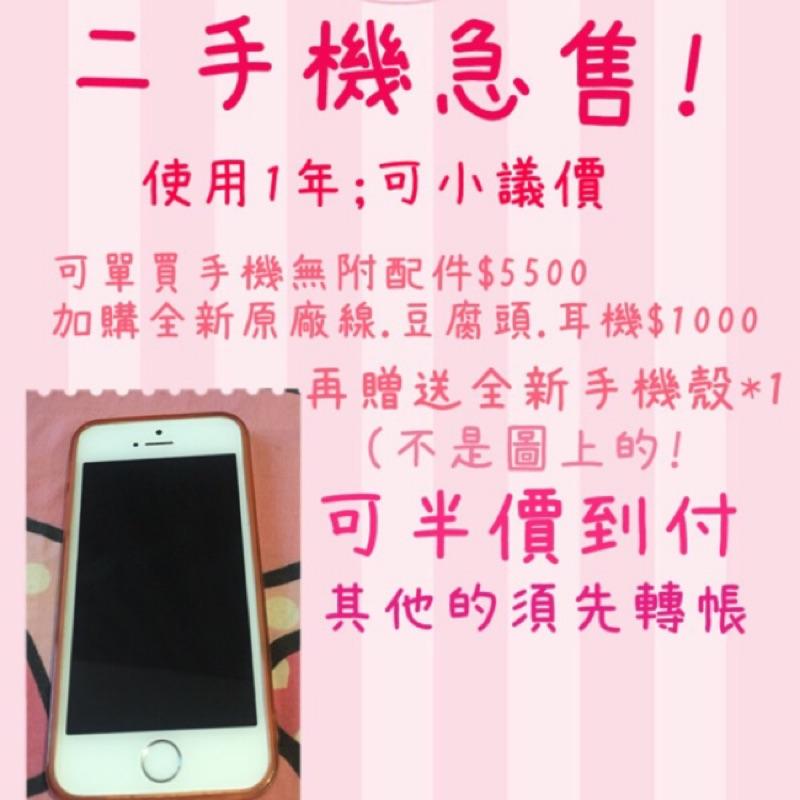 ♯急!急!急! 32g iphone5s