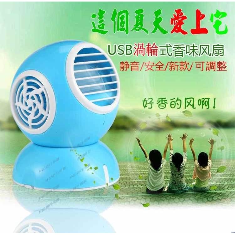 ~買就送~渦輪式無葉USB 節能迷你香味風扇桌上型電扇USB 風扇Mini 風扇小電扇電扇