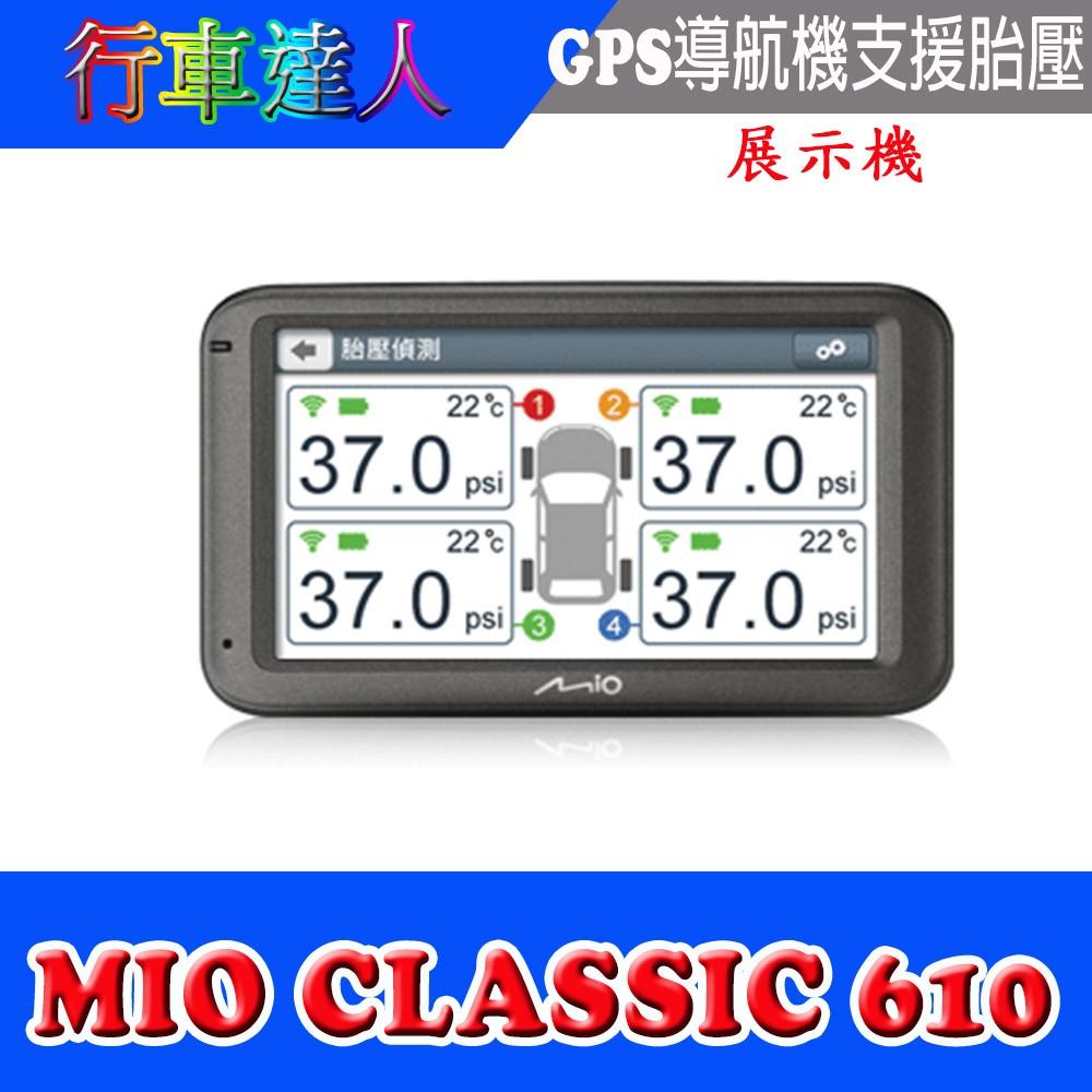 行車 展示機Mio Classic 610 5 吋動態預警GPS 測速導航機衛星導航支援胎