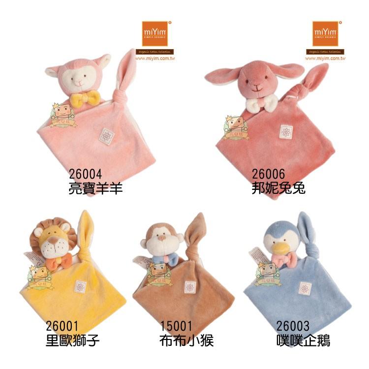 ~巧兒坊~美國miYim 有機棉安撫巾口水巾系列26001 7 款樣式 貨